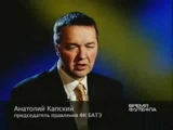 Время футбола (Беларусь-2, 1.12.2011) Анатолий Капский об итогах сезона 2011