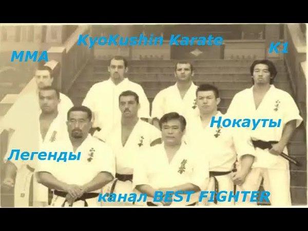 Бойцы киокушинкай каратэ рубят всех легенды К1 Kyokushinkai karate fighters cut all the legends K1