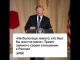 «Не было еще никого, кто был бы жестче меня»: Трамп заявил о своем отношении к России