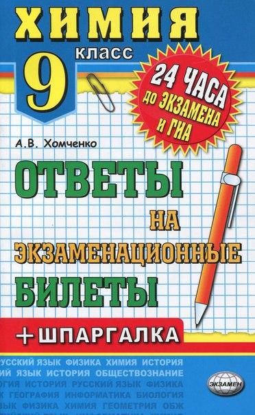 экзаменационные билеты ав 2012: