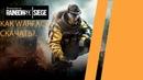 Tom Clancy's Rainbow Six Siege КАК WARFACE СКАЧАТЬ