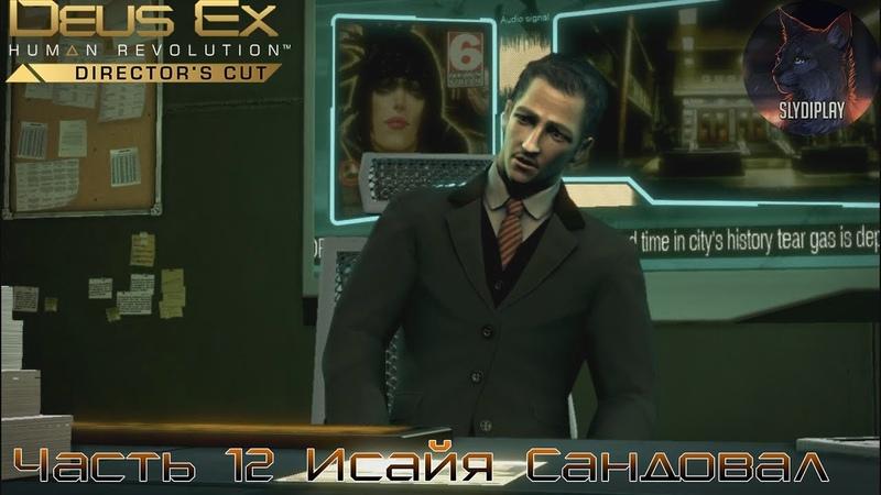 Deus Ex Human Revolution Director's Cut Прохождение часть 12 Исайя Сандовал