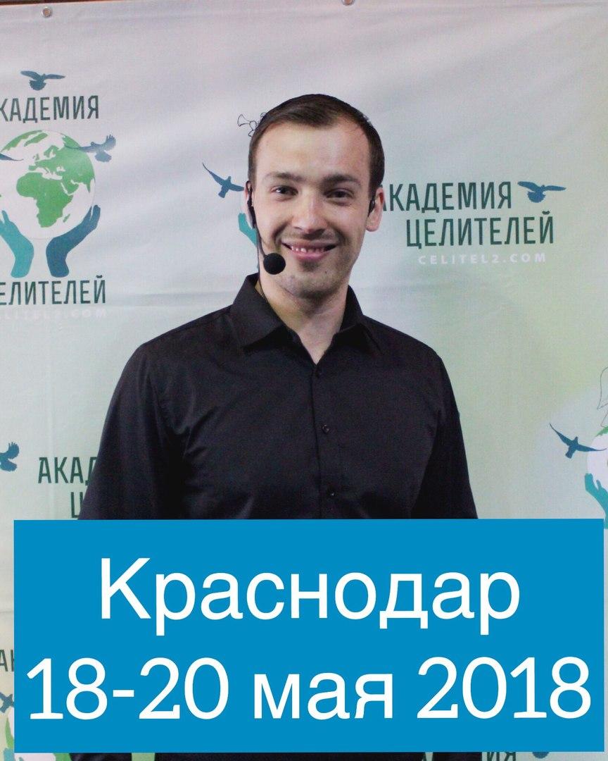 Афиша Краснодар Мастер-класс в Краснодаре 18-20 мая 2018 г.