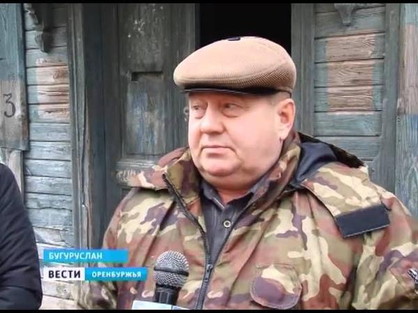 ОНФ обратится в администрацию города Бугуруслана с просьбой о срочном расселении дома