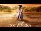 Ищу попутчика (2014)  Россия  лирическая комедия