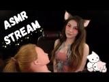 АСМР / ASMR - стрим (шепот, триггеры) / stream (whisper, triggers) Violetta Valery - live