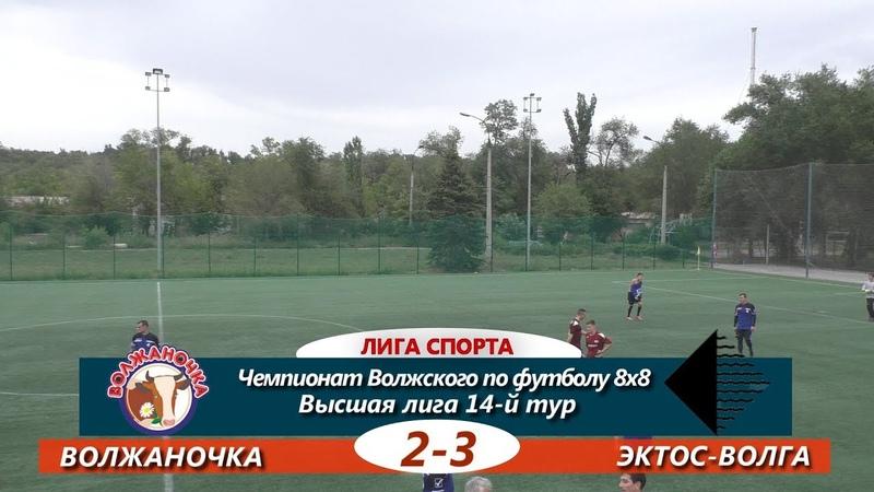 Высшая лига. 14-й тур. Волжаночка - ЭКТОС-Волга 2-3 ОБЗОР