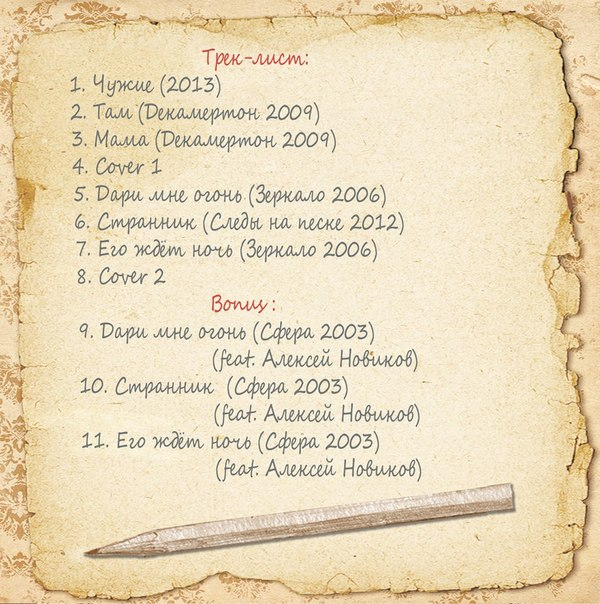 Вышел альбом группы АСФЕРИКС - Акустика (2013)
