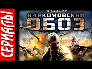 Наркомовский обоз (2011) ᴴᴰ Военный, Драма, Приключения, Русский фильм