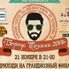 Борода Тюмени 2014 ● Чемпионат