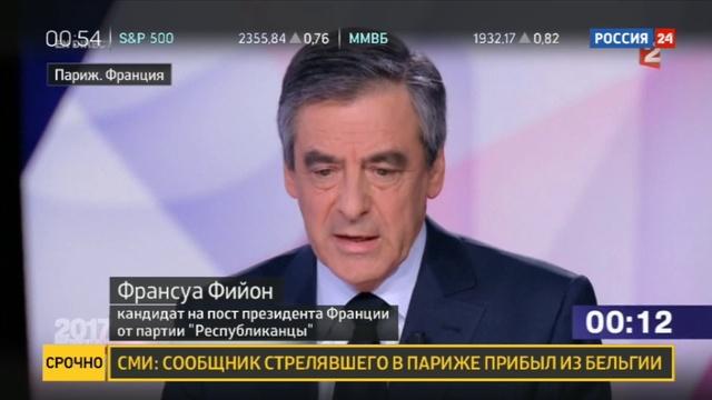 Новости на Россия 24 • Фийон призвал приостановить предвыборную кампанию после стрельбы в Париже