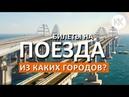Крымский мост Из каких городов пойдут первые поезда Начало продажи билетов в Крым