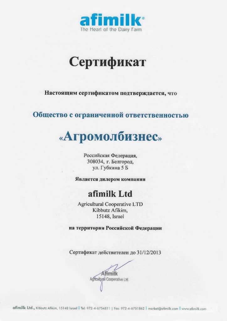 Письмо Афимилк