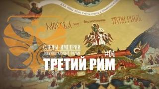 Следы Империи - третий Рим. Первая имперская идея в Российской истории. Документальный фильм 16+