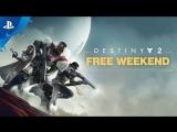 Destiny 2 - Free Weekend | PS4
