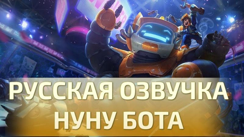 Нуну Бот - Русская Озвучка - (Not TTS) Nunu Bot Voice Russian - League of Legends