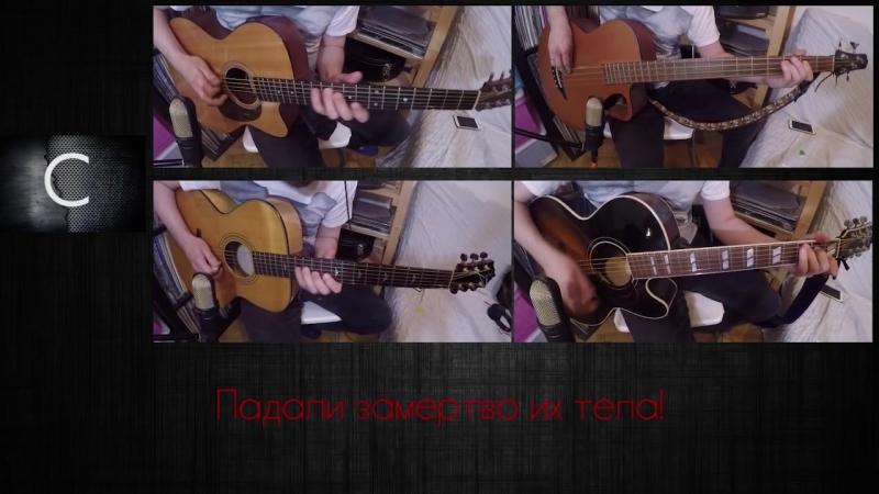 Падали замертво (на акустической гитаре).