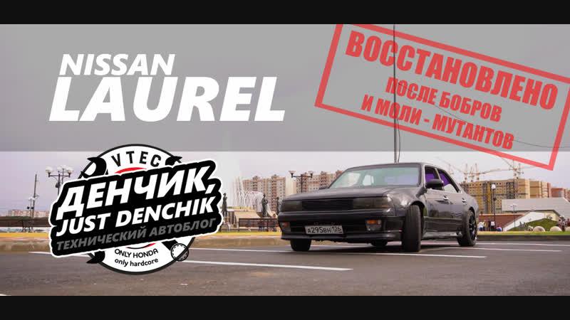 Nissan laurel - tiser [Денчик-просто-Денчик]