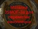 Моталка 35МОГ 3а для перемотки кинопленки