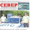Dmitrovsky-Vestnik Sever-Podmoskovya
