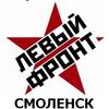 сообщество Левого Фронта в Смоленске