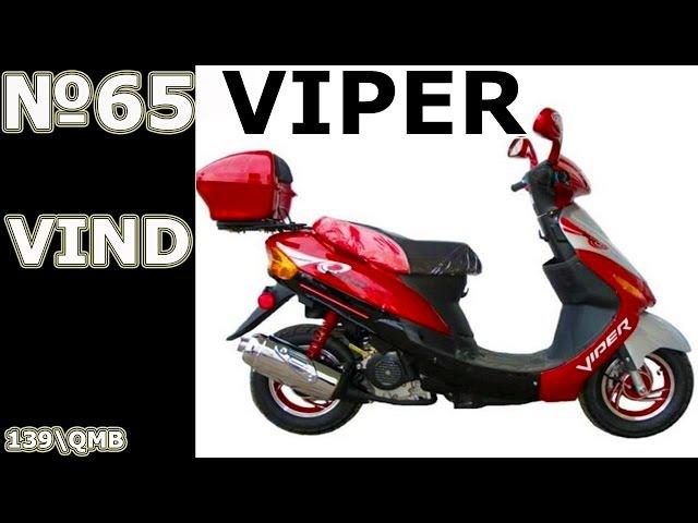 Viper Wind \ Сгорают коммутаторы