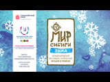 МИР СИБИРИ. Зима 3 марта - MARIMBA PLUS