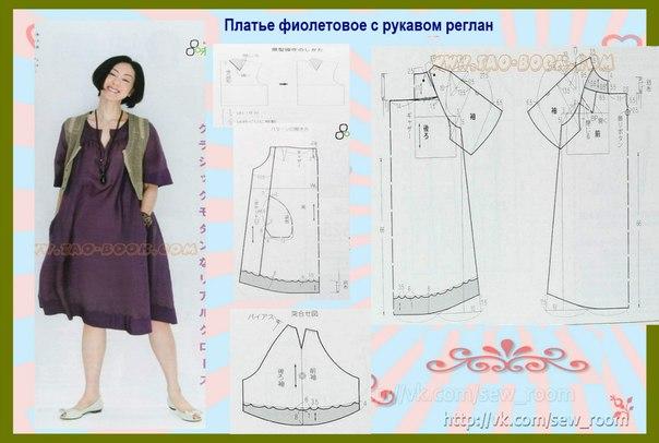 Выкройка платья с рукавами реглан