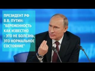 Президент РФ В.В. Путин: