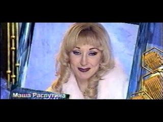 Маша Распутина - Ой мама, ой (Песня года 1996 Финал)