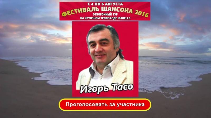 Игорь Тасо - Метелица Участник отборочного тура Юрмала Шансон 2016