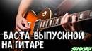 🎸🎵 БАСТА - ВЫПУСКНОЙ НА ГИТАРЕ АККОРДЫ 🎸🎵 как играть, уроки гитары, разбор, табы SenioriX