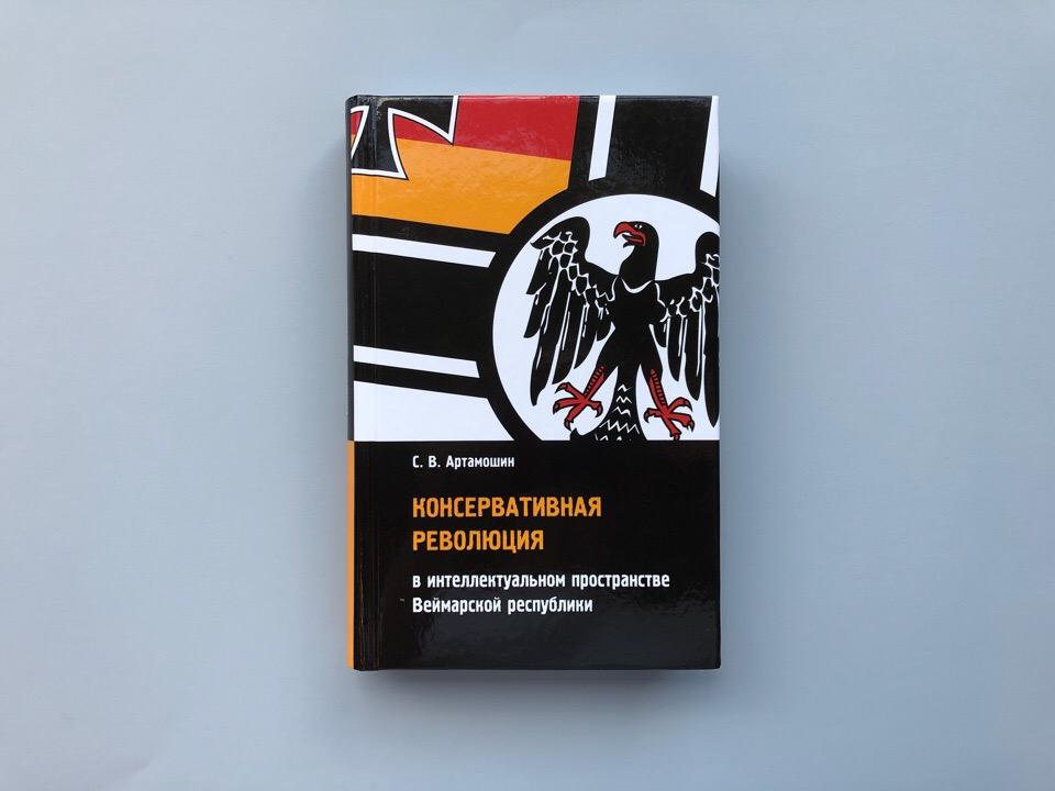 Артамошин С.В. «Консервативная революция» в интеллектуальном пространстве Веймарской республики