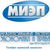 МИЭП при МПА ЕврАзЭС (Санкт-Петербург)