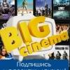 BigCinema.to ★ BigCinema.tv