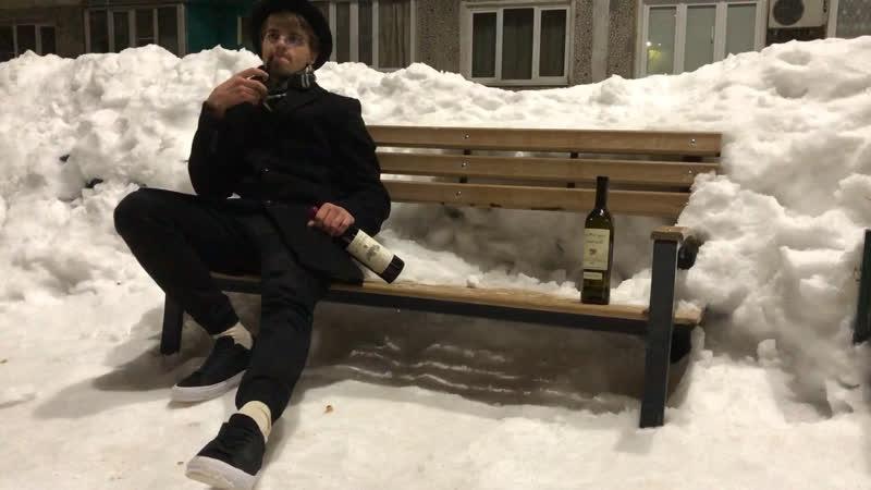 Трубка и вино