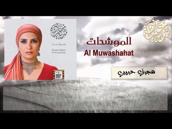 Ghada Shbeir - Hajarni Habibi - Ya Qawam El Ban - Mawwal - Ma Ihtiyali
