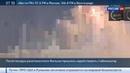 Новости на Россия 24 Первая ступень носителя Falcon 9 вновь успешно приземлилась