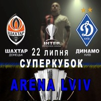 Поїздка на Суперкубок України. Львів 22 липня