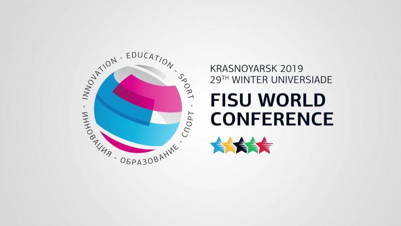 Всемирная конференция FISU