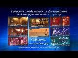 Абонементы на 78-й концертный сезон (2014-2015) уже в продаже!