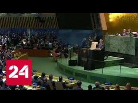 Торговые войны, конфликты, санкции открылась 73-я сессия Генассамблеи ООН - Россия 24
