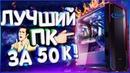 💥Собрал КРУТОЙ ПК за 50К на ИНТЕЛ Кофи Лейк! Cборка ТЕСТЫ В ИГРАХ!