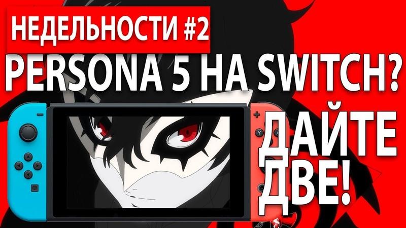 PERSONA 5 выйдет на Nintendo Switch? | Новости Nintendo Switch 2