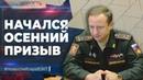 130 новобранцев из Воскресенска пополнят ряды Российской армии. Начался осенний призыв