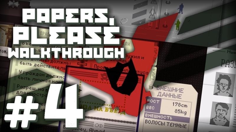Прохождение PAPERS, PLEASE — Часть 4: ТЕРРОРИСТЫ, АГЕНТЫ И СЛЕДОВАТЕЛЬ