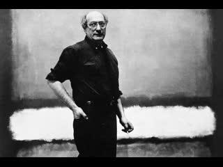 Марк Ротко / Mark Rothko, 1903-1970, an abstract humanist