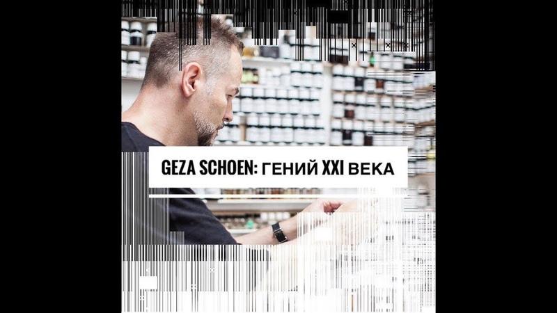 GEZA SCHOEN парфюмерный гений XXI века