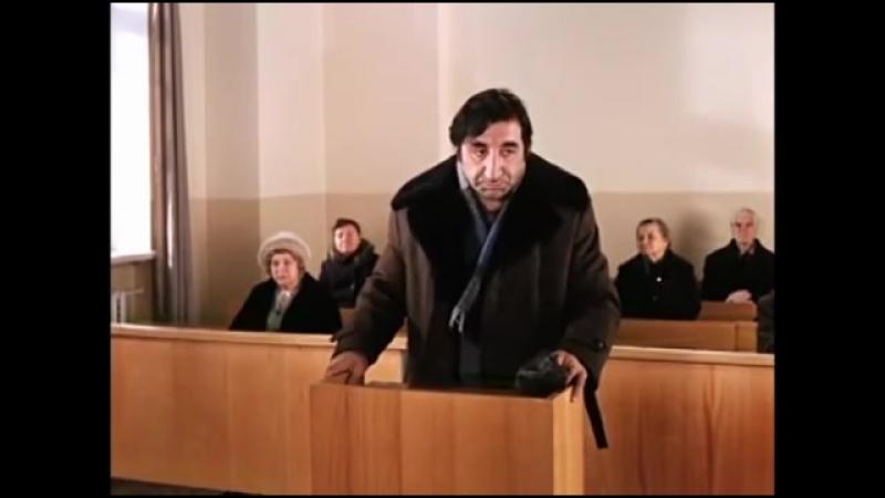 х-ф Мимино сцена в суде