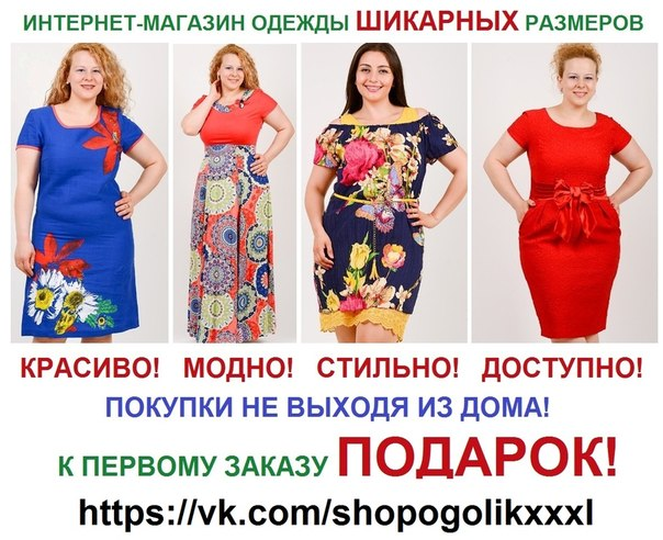 Одежда Для Полных Украина Интернет Магазин
